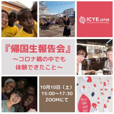 ICYEジャパン 『帰国生報告会』 -コロナ禍の中でも体験できたこと-